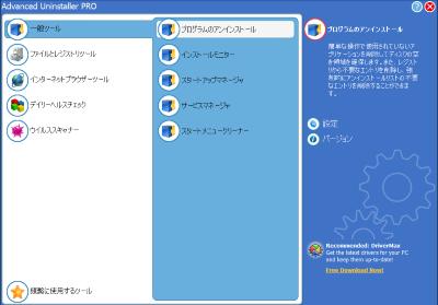 Advanced Uninstaller PRO スクリーンショット
