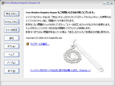 Free Window Registry Repair スクリーンショット