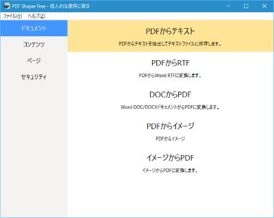 PDF Shaper スクリーンショット