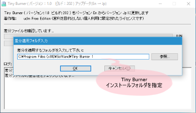 Tiny Burner 日本語化パッチ