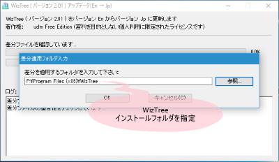 WizTree 日本語化