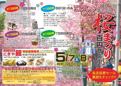 桜まつりチラシ - コピー