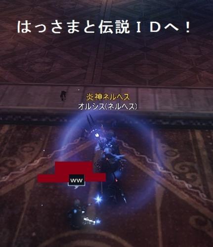 はっさまと伝説ID!