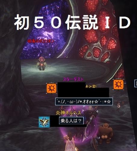 初50伝説ID!