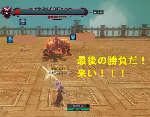 最後の勝負!