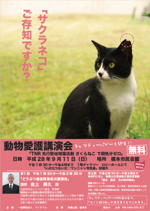 和歌山動物愛護講演会チラシ