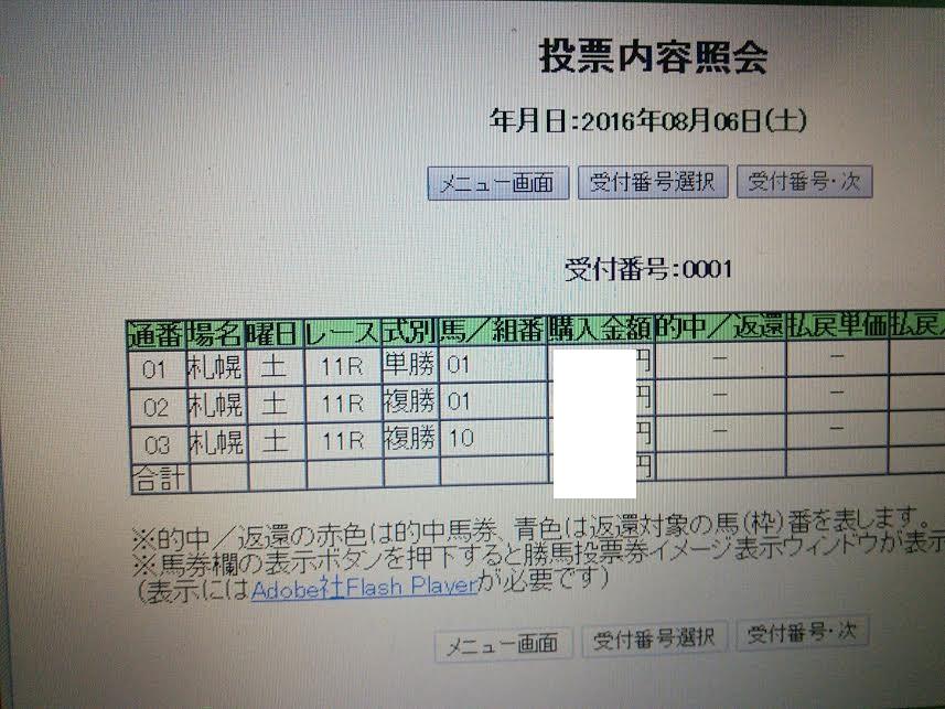 OP札幌日経