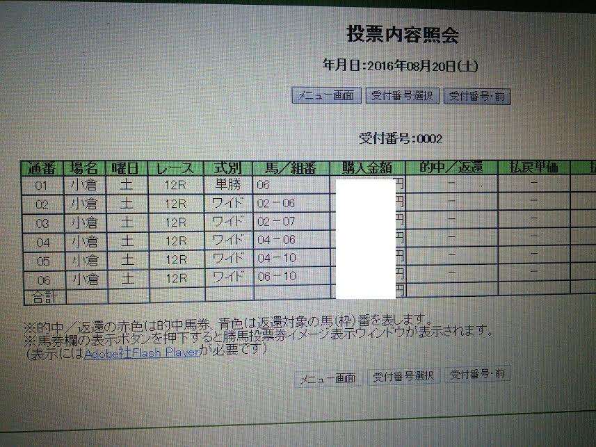 20小倉12R 8・