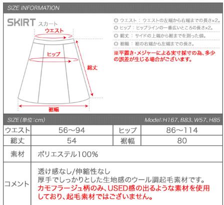 フレアスカート6