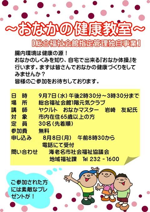 おなかの健康教室ポスター