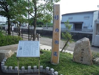 駒ヶ谷駅近くの竹内街道