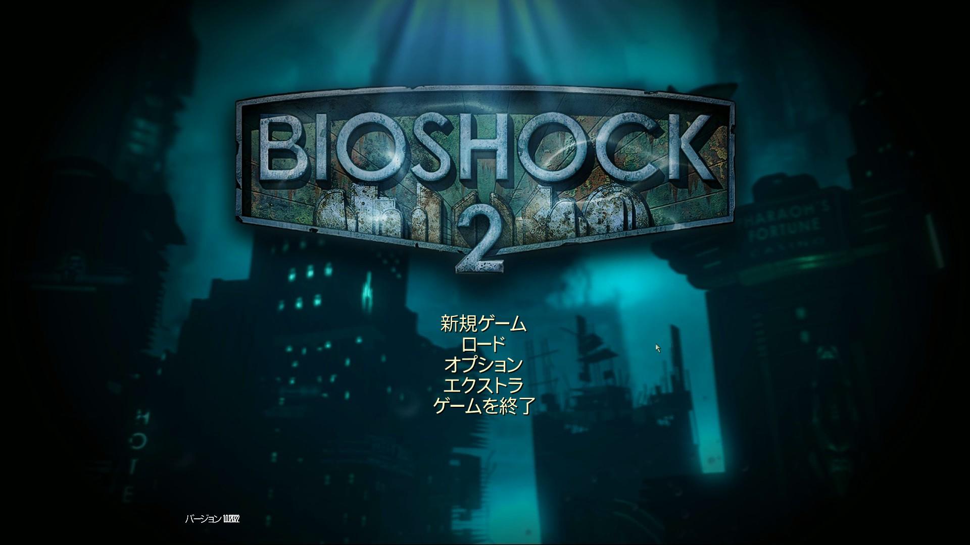 bioshock2_01.jpg
