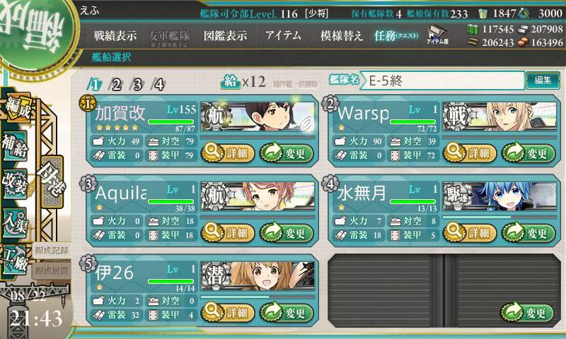 艦これ-246