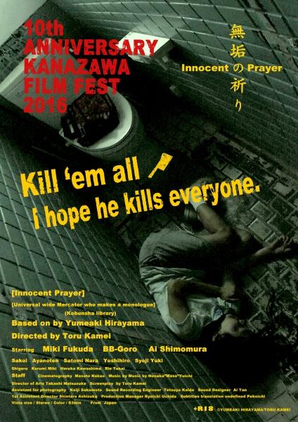 Prayer-ポスターkanazawa for web