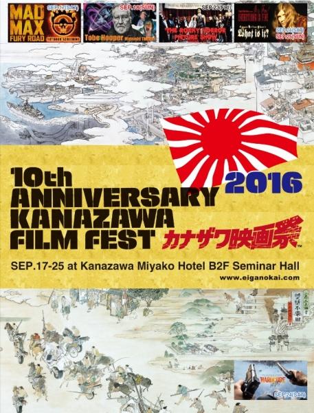 english flyer 2016