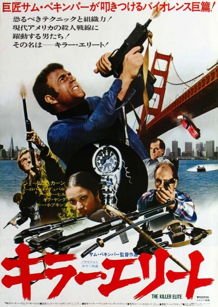 The Killer Elite poster 02