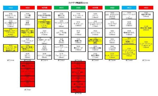 timetable2016final.jpg