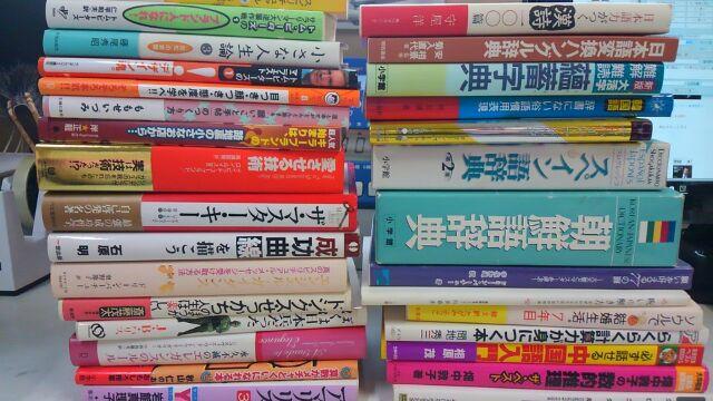 20160519_語学の本買取倉敷