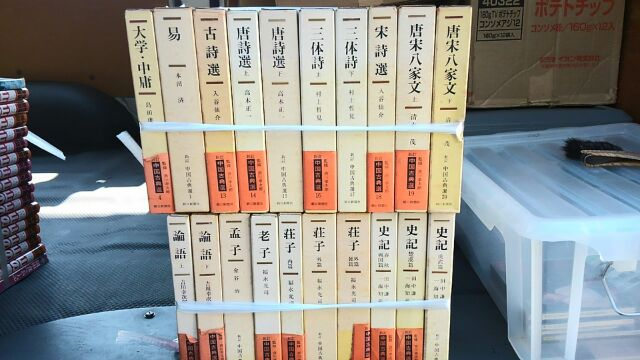 20160522_新訂中国古典選