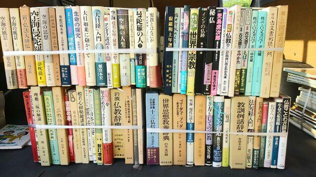 仏教書買取・岡山