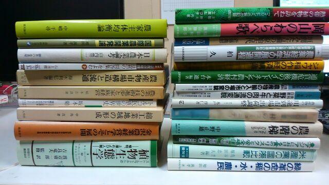20160617_古本買取・農学専門書・植物