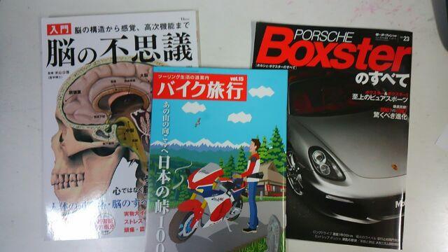 20160819_古本買取・ポルシェ・フェラーリ・バイク