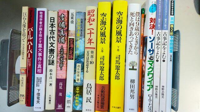 20160921古本買取岡山・歴史