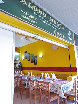 ベトナム料理店「アロン・ビーチ」