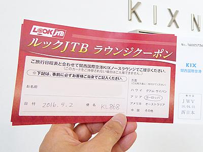 JTBのノースラウンジ利用クーポン