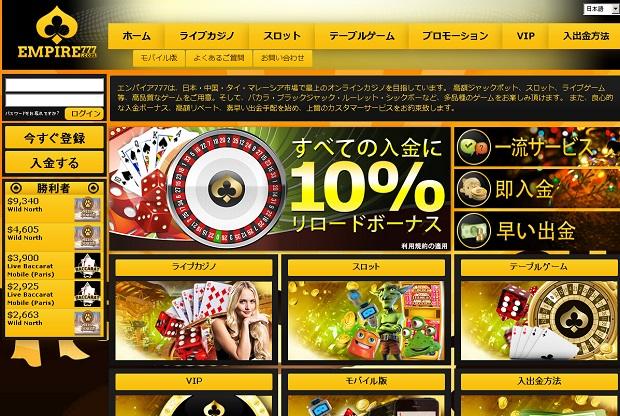 オンラインカジノ エンパイア777 スマホ対応オンラインカジノ