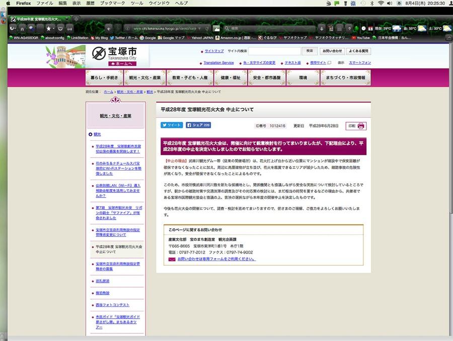 HANABI2016b_20160804205243e36.jpg