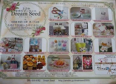 Dreamseed 手作りマーケット