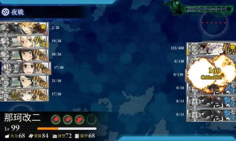 E-2ラスト夜戦那珂