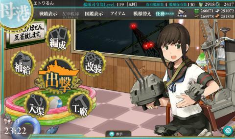 E-3クリア直後