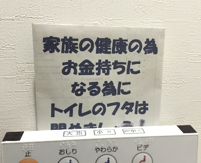 トイレ張り紙