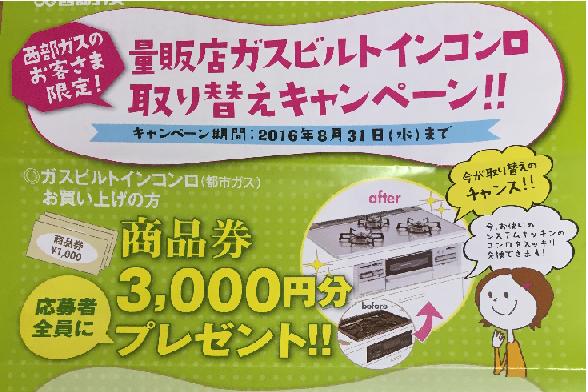 3000円プレゼント