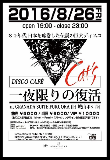 DISCO CAFE CATS