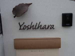 ディーズガーデンの表札 :エクステリア横浜(神奈川県・東京都の外構工事専門店)