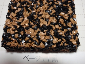 フロアービーズ(メイクランド) :エクステリア横浜(神奈川県・東京都の外構工事専門店)