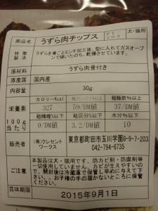 うずら肉チップス(トリーツ) :エクステリア横浜 愛犬と過ごすお庭空間(ドックラン)のご相談をお受けしております。