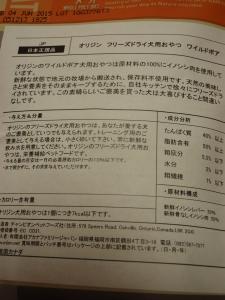 フリーズドライ犬用おやつ ワイルドボア :エクステリア横浜 愛犬と過ごすお庭空間(ドックラン)のご相談をお受けしております。