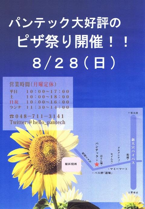160827_01.jpg