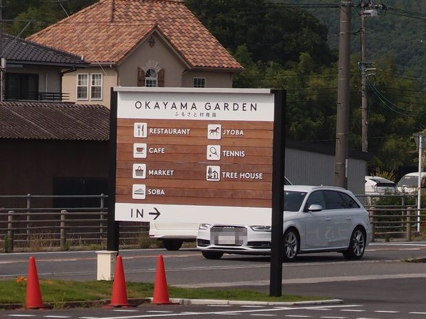 岡山ガーデン①