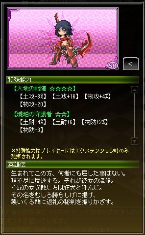 SnapCrab_NoName_2016-6-18_23-14-5_No-00.jpg