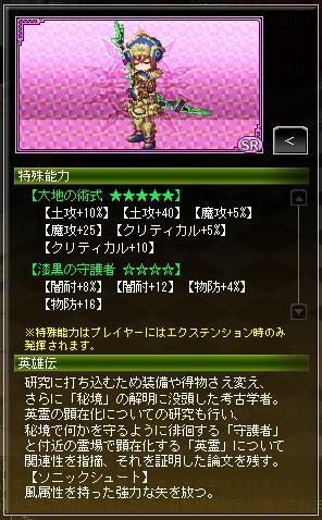 SnapCrab_NoName_2016-7-15_7-20-56_No-00.jpg