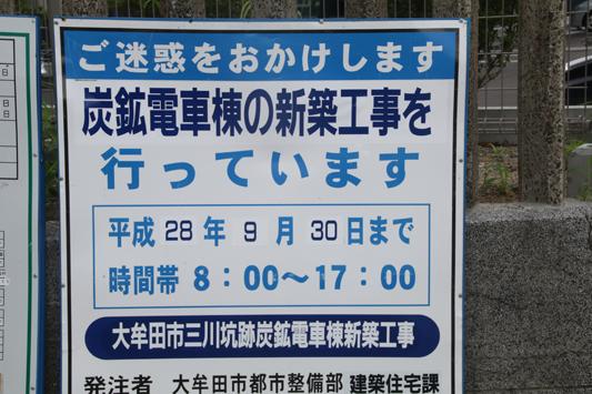 2160702三川坑 (31)のコピー