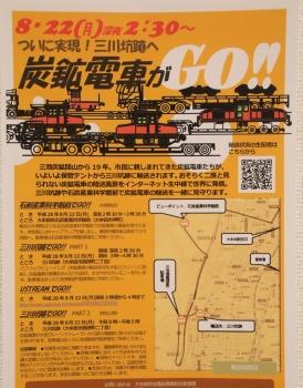 炭鉱電車がGO!!チラシのコピー