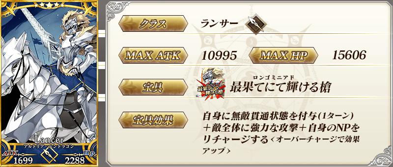 servant_details_01_jitx4.png