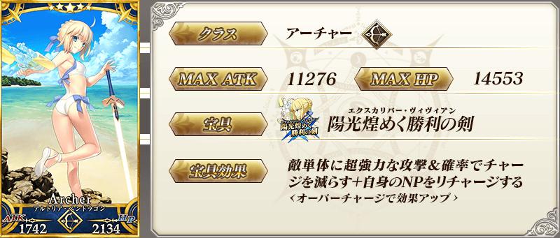 servant_details_01_pnajr.png