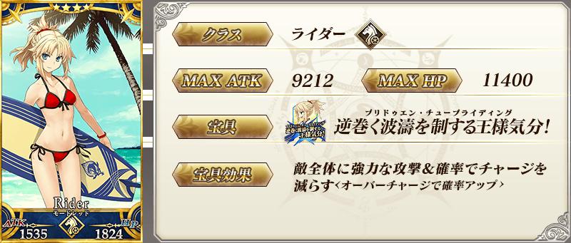 servant_details_02_3mts8.png